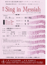 Sing_in_messiah_2014092_2