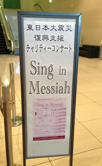 03_09sing_in_messiah
